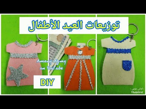 أفكار لتوزيعات عيد الفطر من قماش الجوخ أو ورق الفوم روووعة وسهلة وتفرح الاطفال والكبار كمان Youtube Eid Gifts Gifts Ube