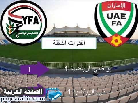 مشاهدة اهداف مباراة اليمن والإمارات في كأس الخليج 24 الصفحة العربية Ill Uae