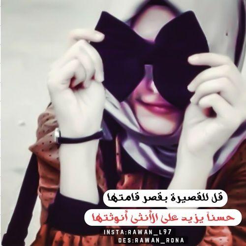 صور للبنات قصيرات القامه صور بنات قصيره مكتوب عليها Sweet Words Arabic Love Quotes Heart Sunglass