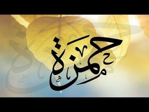 اسمك بالخط العربي I خط الثلث حمزة Calligraphy Arabic Calligraphy Art