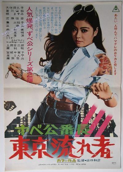 Delinquent Girl Boss : Tokyo Drifters - Reiko Oshida
