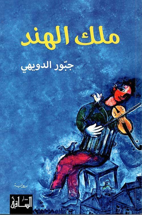 القائمة القصيرة البوكر العربية ٢٠٢٠ Books Poster Movie Posters