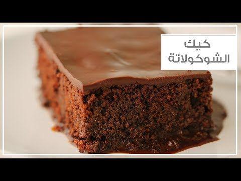 كيكة الشوكولاتة الغنية بالصوص Youtube Food Yummy Food Desserts