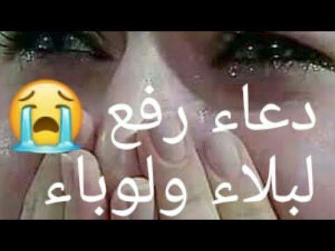 اجمل دعاء لرفع لبلاء ولوباء من كورونا دعاء شفاء بإذن الله من كل لامرض يارب رحمتك Youtube Quotations Ramadan