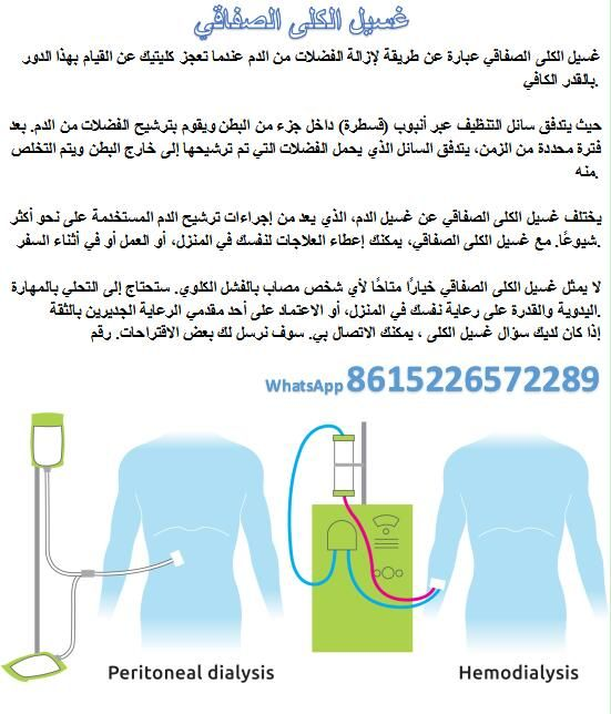 هل تعرفين غسيل الكلى غسيل الكلى مرض الكلية Dialysis Chinese Medicine Medicine