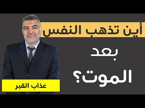أين تذهب النفس بعد خروج الروح عذا ب القبر عبدالدائم الكحيل Youtube Playbill Islam