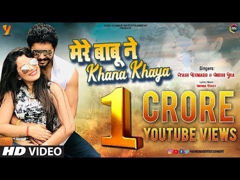 Mere Babu Ne Khana Khaya Lyrics In 2020 Lyrics New Hindi Songs Music Lyrics