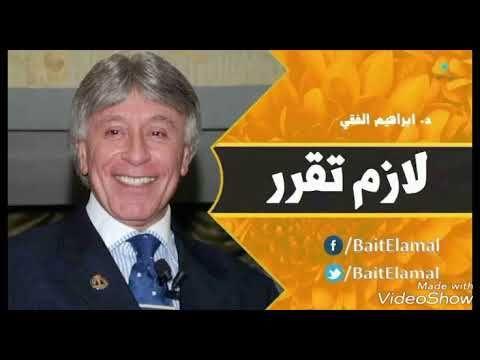 لازم تقرر وابدا بالفعل الدكتور ابراهيم الفقى وكلام من ذهب Youtube Youtube Developement Personnel Education
