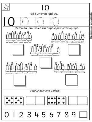 Δραστηριότητες, παιδαγωγικό και εποπτικό υλικό για το Νηπιαγωγείο: Φύλλα εργασίας γραφής για τους αριθμούς 1 έως 10