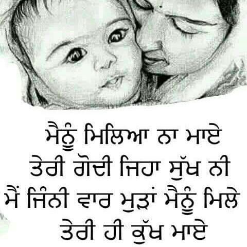 Quotes Mothers Day Quotes In Punjabi Mother Quotes Mother Daughter Love Quotes Funny Mom Texts