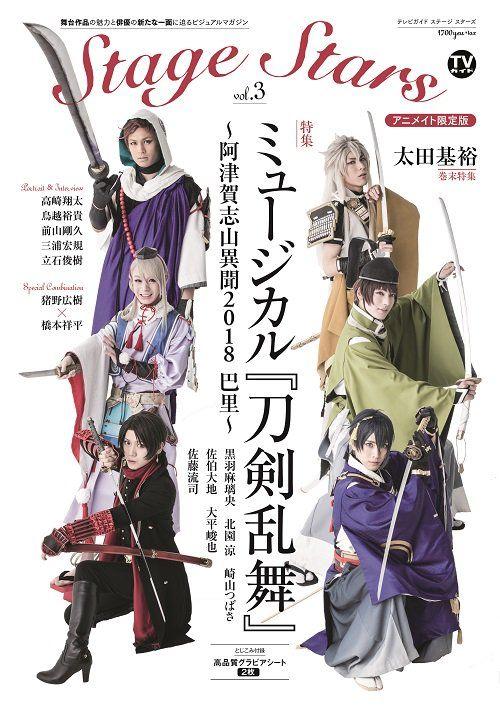 touken ranbu musical stage play おしゃれまとめの人気アイデア pinterest mikaji 刀剣乱舞 舞台 刀ミュ 刀ステ