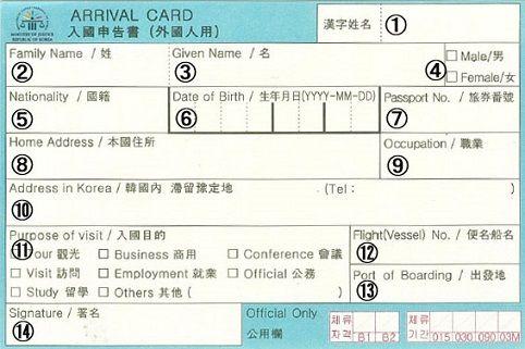 Hình ảnh tờ khai nhập cảnh khi đi du lịch Hàn Quốc