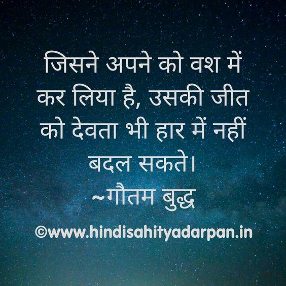 gautam buddha quotes hindi gautam buddha quotes