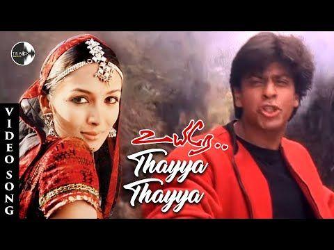 Thayya Thayya Hd Song Uyire Movie Shahrukh Khan A R Rahman Mani Ratnam Track Musics India Youtube Mani Ratnam A R Rahman Shahrukh Khan