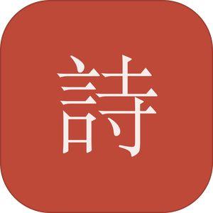 墨客·诗——让你安安静静的,感受每一首诗! by jianwen zhang