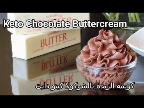 Keto Chocolate Buttercream كريمة الزبدة بالشوكولا كيتو دايت Youtube Favorite Desserts Savoury Dishes Food To Make