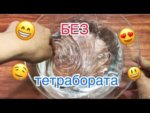 Slajm Bez Tetraborata 100 Rabochij Recept Kak Sdelat Klassnyj Slajm Youtube Samodelnye Lizuny Dlya Detej Video