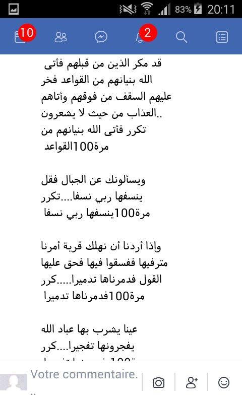 Pin By Karima Achraoui On الدعاء 10 Things Inbox Screenshot