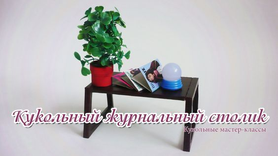 Журнальный столик/ How to make doll coffee table