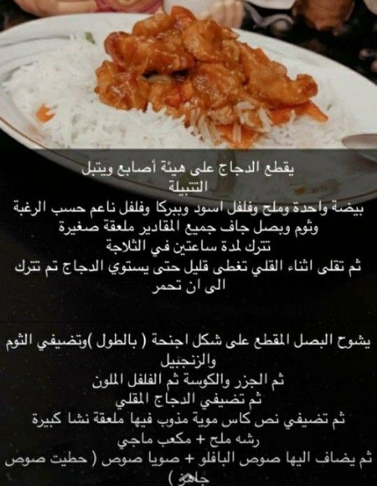 Pin By Fatima On Food Food Receipes Cooking Food