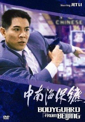Phim Cận Vệ Nam Trung Hải