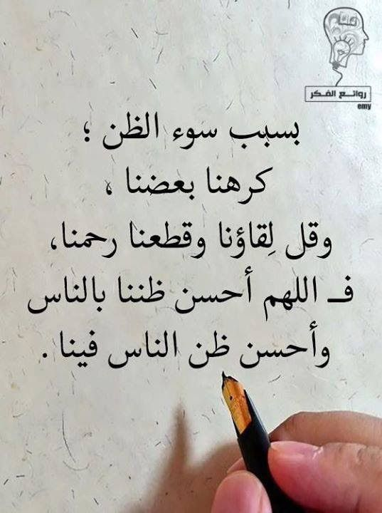 Pin By Lion King On بالعــربى Quotes Words Phrase