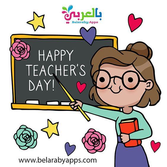 اجمل عبارات شكر للمعلمين والمعلمات رسالة شكر وتقدير بالعربي نتعلم Happy Teachers Day Teachers Day Card Teachers Day Drawing