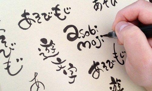筆ペンでデザイン書体を学ぶ あそびもじレッスン Alnico Design 手書き 文字 かわいい 文字デザイン かわいい文字