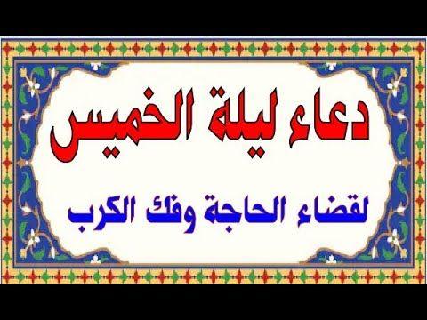 Pin By سمسمة سليم On الدعاء Calligraphy Arabic Calligraphy Art