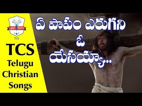 Ye Paapam Yerugani O Yesaiah 2018 Telugu Christian Songs New Latest Telugu Christian Songs Youtube Christian Songs Jesus Songs Devotional Songs