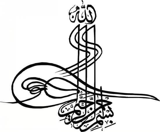طرح های مختلف بسم الله الرحمن الرحیم Islamic Calligraphy Arabic Calligraphy Calligraphy