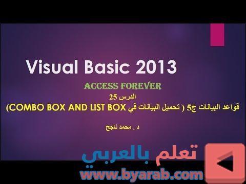 25 فيجوال بيسك Visual Basic تحميل بيانات من قاعدة البيانات لاداة ال Combobox و Listbox Basic Visual