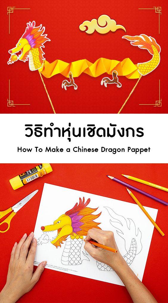 สอนทำห นเช ดม งกร ต อนร บเทศกาลตร ษจ น Chinese Dragon Puppet ในป 2021
