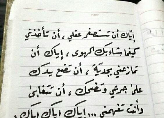 شعر العتاب واللوم قصير ومعبر عن الإحساس Arabic Quotes Quotes Math