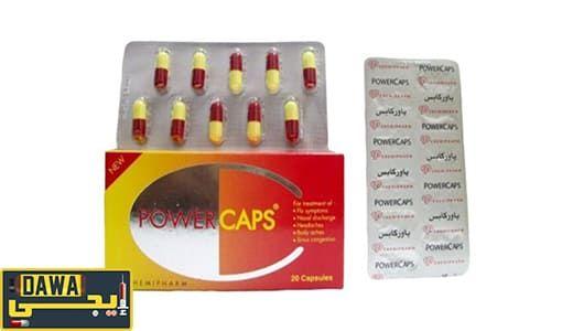باور كابس كبسول Power Caps Capsules لعلاج الأنفلونزا و آلام الجسم و الصداع Convenience Store Products Convenience Store Packing