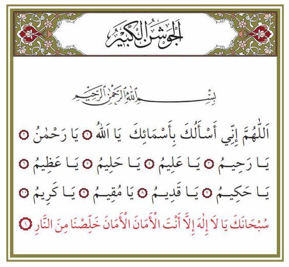 Cevşen 1. Bölüm Allâhümme innî es'elüke biesmâike Yâ Allah Yâ Rahman Yâ Rahîm Yâ Alîm Yâ Halîm Yâ Azîm Yâ Hakîm Yâ Kadîm Yâ Mukîm Yâ Kerîm