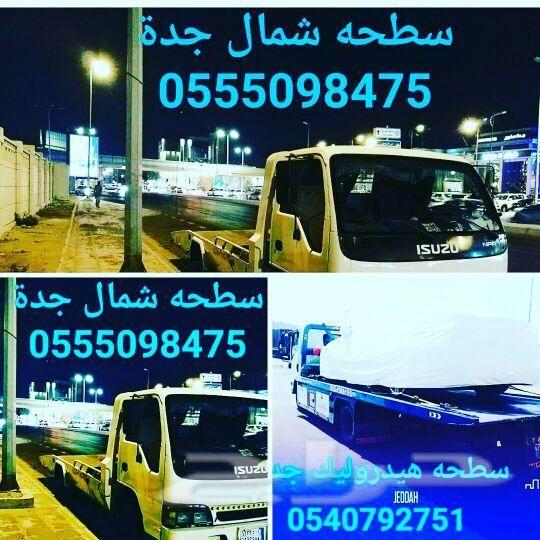 سطحه جده موقع حراج N 05550984750540792751 Jeddah Car Vehicles