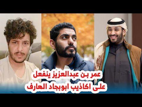 عمر بن عبدالعزيز ينفعل على اكاذيب ابوبجاد الهارف Youtube In 2021 Baseball Cards Movie Posters Movies