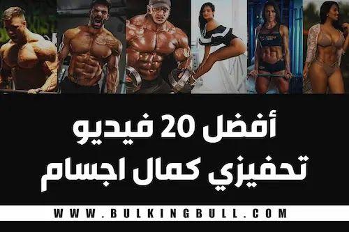 أفضل 20 فيديو تحفيزي كمال اجسام Bodybuilding Videos Bodybuilding Motivation