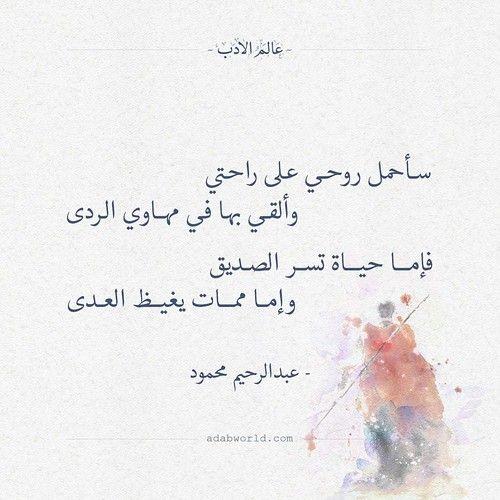 سأحمل روحي على راحتي عبدالرحيم محمود Arabic Quotes Arabic Words Sweet Words