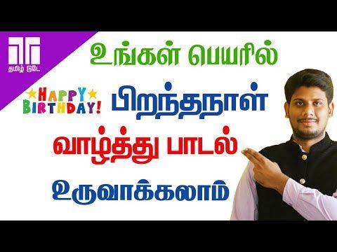 ப றந தந ள வ ழ த த கவ த க ட ட வ ட ய Birthday Song In Tamil Whatsapp Video 050 You Happy Birthday Wishes Song Happy Birthday Song Birthday Wishes Songs