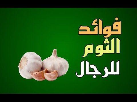 فوائد الثوم للجنس للرجال Garlic Benefits Garlic Vegetables
