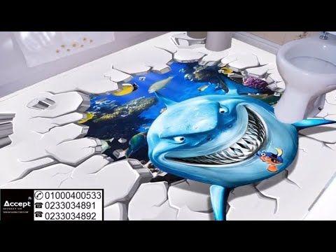 ارضيات ثلاثية الابعاد Youtube Wallpaper 3d Flooring Art