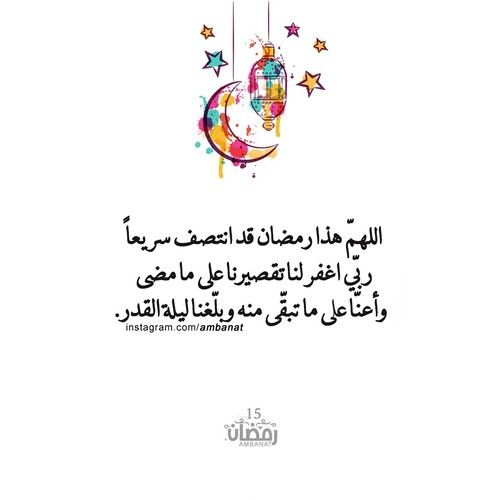 Discovered By Ambanat Find Images And Videos About Islam Arabic And ﻋﺮﺑﻲ On We Heart It The App Ramadan Quotes Islamic Inspirational Quotes Ramadan Prayer