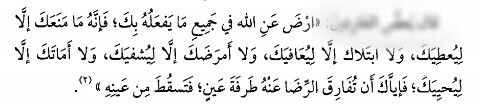 رضا الله نعمة .. اللهم رضاك و الجنة