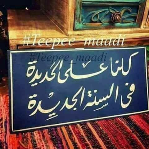 علي سبيل الضحك البرئ Love Quotes Wallpaper Funny Arabic Quotes Word Drawings