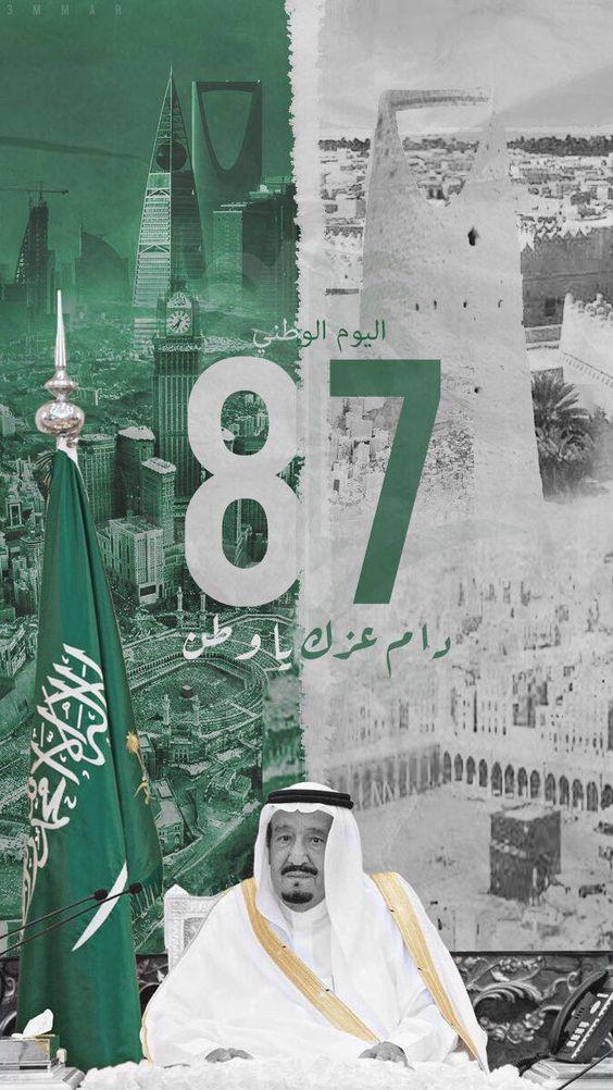 Pin By Israa On Ksa National Day Saudi Aesthetic Pictures Saudi Arabia Prince