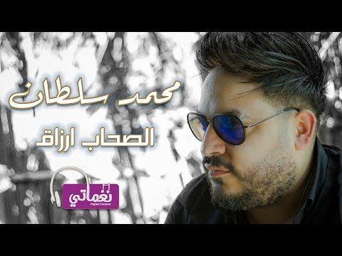 محمد سلطان الصحاب ارزاق Mohamed Sultan Elsohab Arzaq Youtube Mirrored Sunglasses Mirrored Sunglasses Men Window Architecture