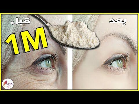 حتى لو عمرك70ضعيها على التجاعيد سيجعل وجهك مشدود كالزجاج وستختفي التجاعيد فورا كأنك شابة أقوى بوتوكس Youtube Beauty Sleep Eye Mask Person