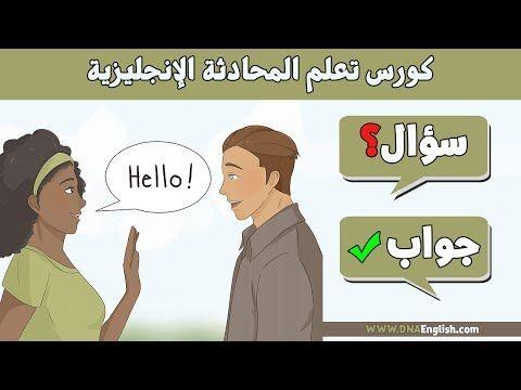 اهم 100 سؤال وجواب في اللغة الانجليزية Learn English Through Questions And Answers Youtube Memes Family Guy Fictional Characters